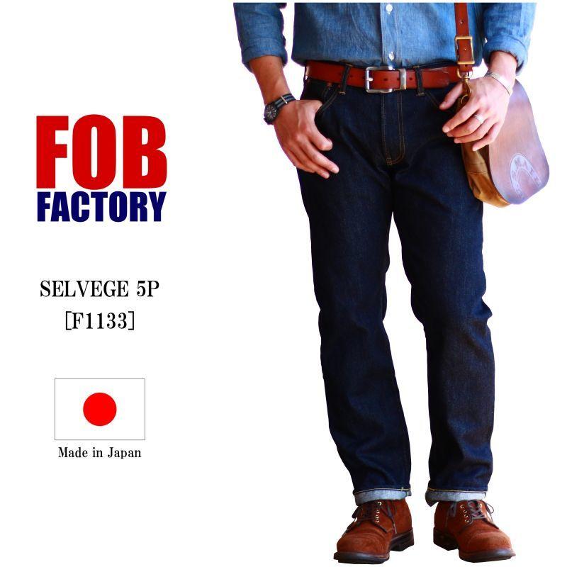 FOB FACTORY エフオービーファクトリー SELVEGE 5P JEANS セルビッチデニム5ポケットパンツ F1133