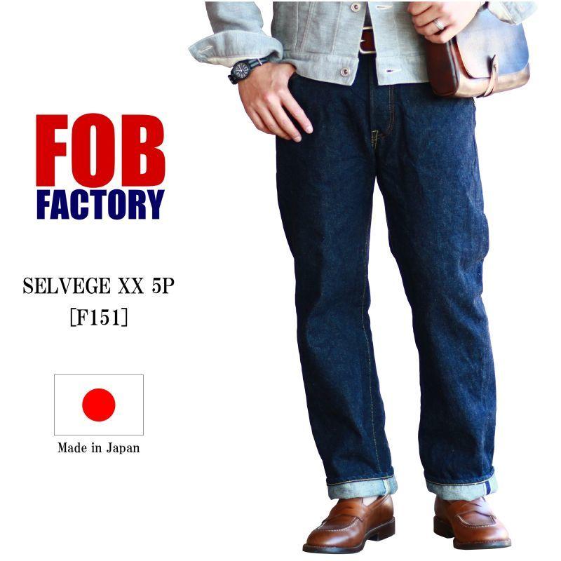FOB FACTORY エフオービーファクトリー SELVEGE XX 5P JEANS セルビッチ XX ジーンズ F151