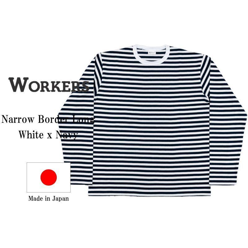 WORKERS ワーカーズ Narrow Border Long, White x Navy ナローボーダー ロング ホワイト×ネイビー