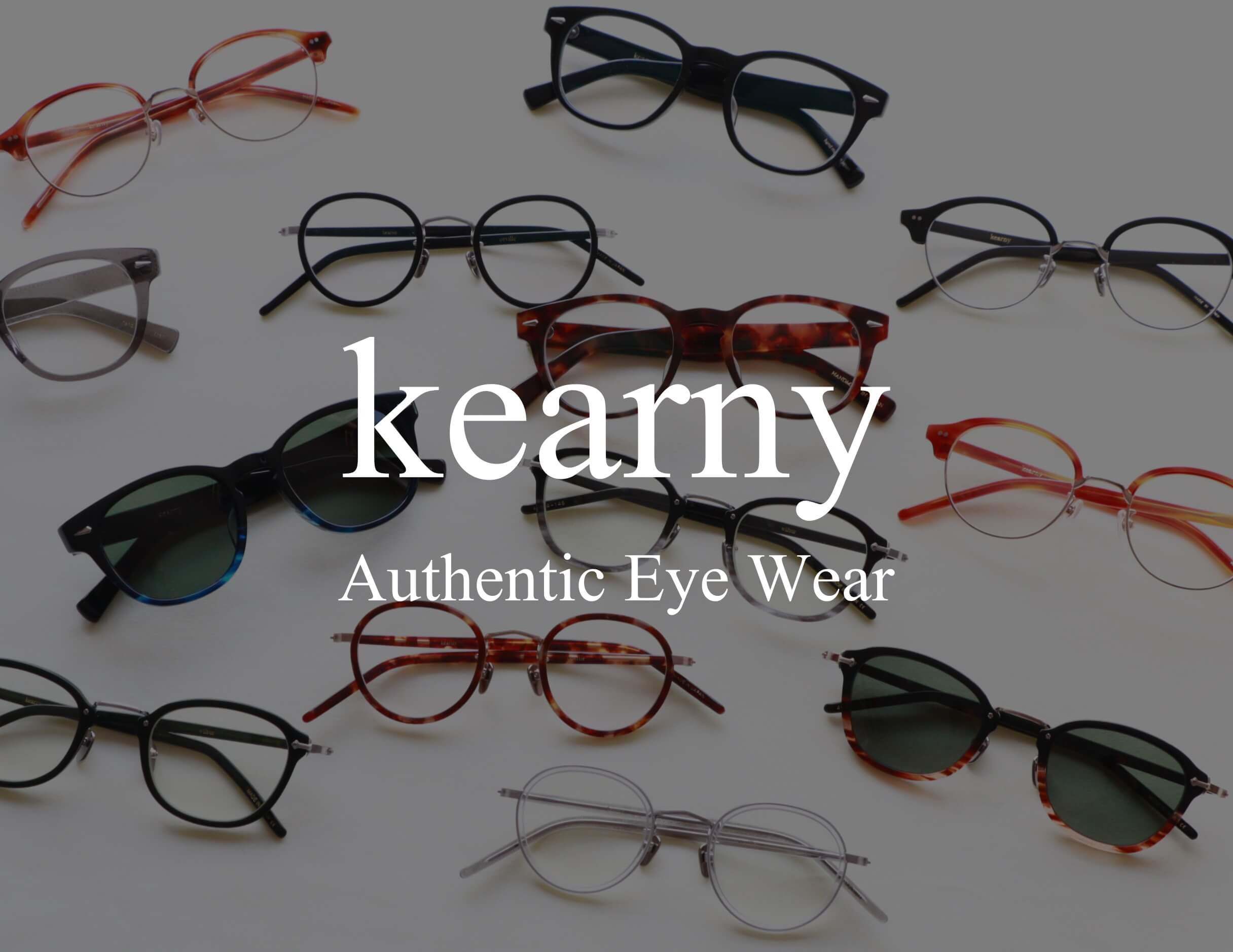 kearny カーニー セルロイド眼鏡